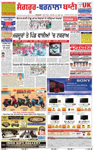Sangrur - Barnala Bani - Read on ipad, iphone, smart phone and tablets.