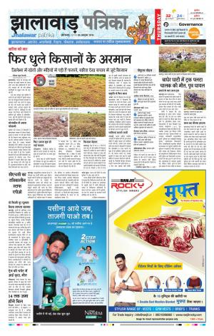 Jhalwar Rajasthan patrika - Read on ipad, iphone, smart phone and tablets.