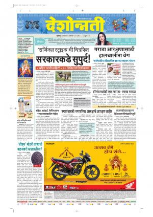 06th Oct Nagpur - Read on ipad, iphone, smart phone and tablets.