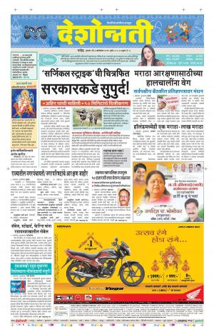 06th Oct Nanded - Read on ipad, iphone, smart phone and tablets.