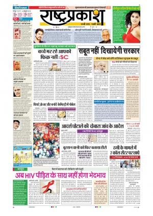 06th Oct Rashtraprakash - Read on ipad, iphone, smart phone and tablets.