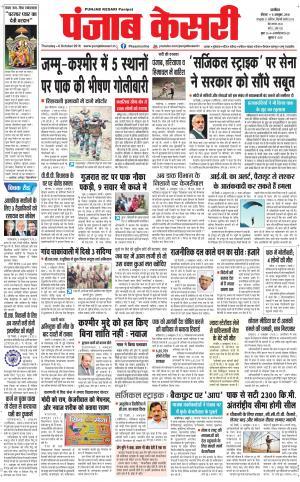 Uttar Pradesh Main - Read on ipad, iphone, smart phone and tablets.