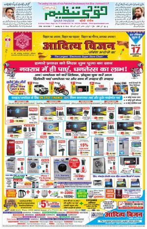 06 October 2016 Patna