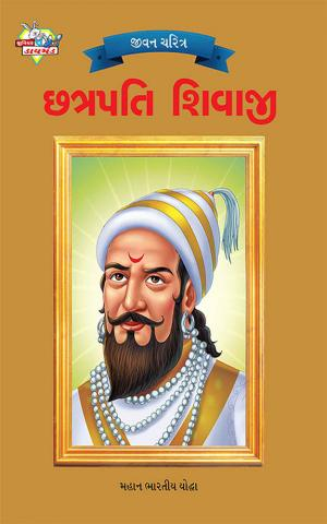 Chhatrapati Shivaji : છત્રપતિ શિવાજી - Read on ipad, iphone, smart phone and tablets.