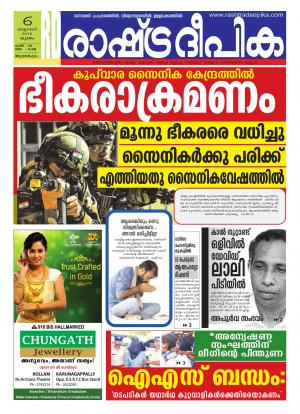 Rashtradeepika Trivandrum 06-10-2016 - Read on ipad, iphone, smart phone and tablets.