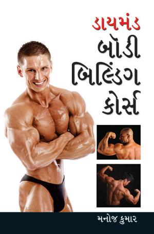 Body Building Course: બૉડી બિલ્ડિંગ કોર્સ - Read on ipad, iphone, smart phone and tablets.