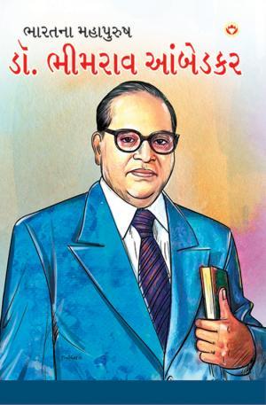 Dr. Bhimrao Ambedkar: ડૉ. ભીમરાવ આંબેડકર - Read on ipad, iphone, smart phone and tablets.