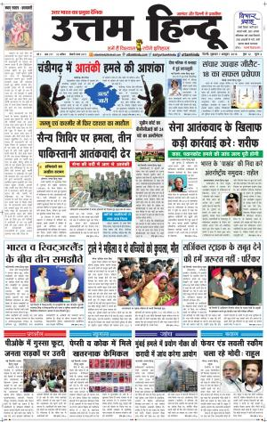 Delhi edition - Read on ipad, iphone, smart phone and tablets.