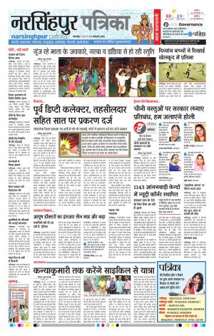 Narsinghpur patrika - Read on ipad, iphone, smart phone and tablets.