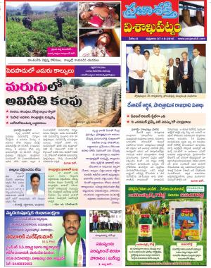 Visakha patnam Rural - Read on ipad, iphone, smart phone and tablets.