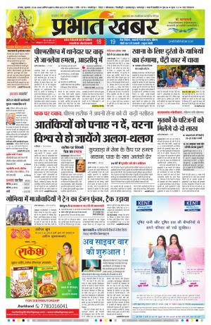 dhanbad - Read on ipad, iphone, smart phone and tablets.