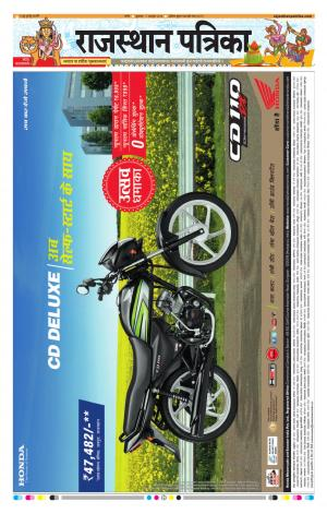 Nagour Rajasthan Patrika - Read on ipad, iphone, smart phone and tablets.