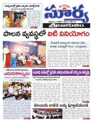 Srikakulam - Read on ipad, iphone, smart phone and tablets.