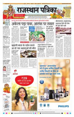 Ganganagar Rajasthan Patrika - Read on ipad, iphone, smart phone and tablets.