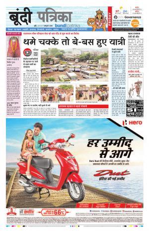 Bundi Rajasthan Patrika - Read on ipad, iphone, smart phone and tablets.