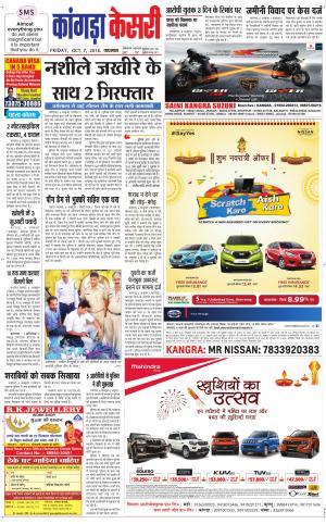 Kangra kesari - Read on ipad, iphone, smart phone and tablets.