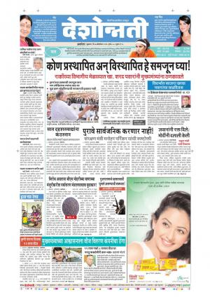 7th Oct Akola - Read on ipad, iphone, smart phone and tablets.