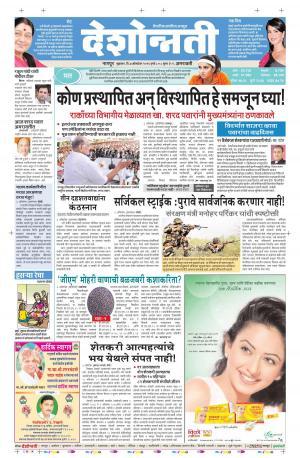 7th Oct Amravati - Read on ipad, iphone, smart phone and tablets.