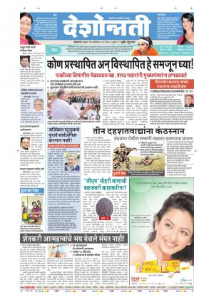 7th Oct Dhule - Read on ipad, iphone, smart phone and tablets.