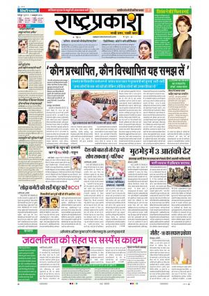 7th Oct Rashtraprakash - Read on ipad, iphone, smart phone and tablets.