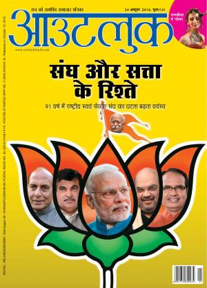 Outlook Hindi, 24 October 2016