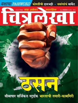 Chitralekha Marathi - October 17, 2016 - Read on ipad, iphone, smart phone and tablets.