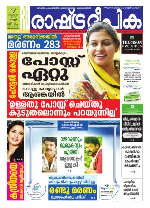 Rashtradeepika Trivandrum 07-10-2016 - Read on ipad, iphone, smart phone and tablets.