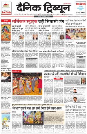 DT_08_october_2016_Karnal - Read on ipad, iphone, smart phone and tablets.