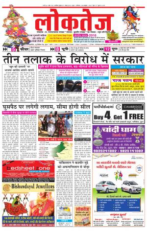 08-10-2016 - Read on ipad, iphone, smart phone and tablets.