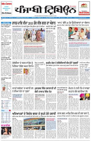 PT_08_october_2016_Delhi - Read on ipad, iphone, smart phone and tablets.