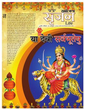 Srijan Life - Read on ipad, iphone, smart phone and tablets.