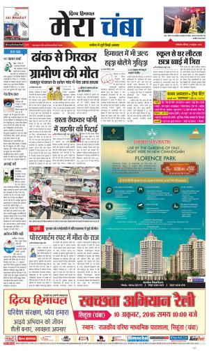 Mera Chamba - Read on ipad, iphone, smart phone and tablets.