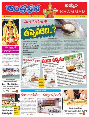 8-10-16 Khammam - Read on ipad, iphone, smart phone and tablets.