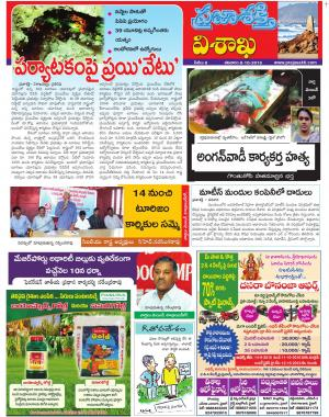 Visaka city - Read on ipad, iphone, smart phone and tablets.