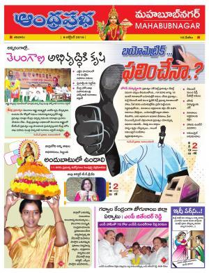 8-10-16 Mahabubnagar - Read on ipad, iphone, smart phone and tablets.