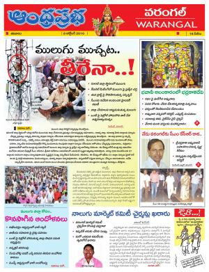 8-10-16 Warangal - Read on ipad, iphone, smart phone and tablets.