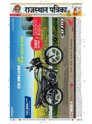 Bikaner Rajasthanpatrika - Read on ipad, iphone, smart phone and tablets.