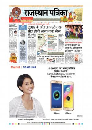 Udaipur City Edition - Read on ipad, iphone, smart phone and tablets.