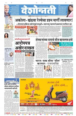 08th Oct Akola - Read on ipad, iphone, smart phone and tablets.