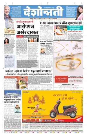 08th Oct Amravati - Read on ipad, iphone, smart phone and tablets.