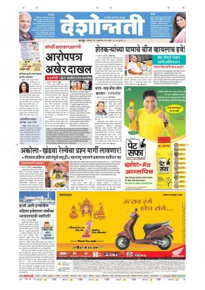 08th Oct Nagpur - Read on ipad, iphone, smart phone and tablets.