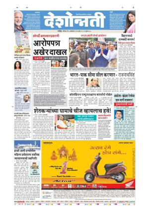 08th Oct Nanded - Read on ipad, iphone, smart phone and tablets.