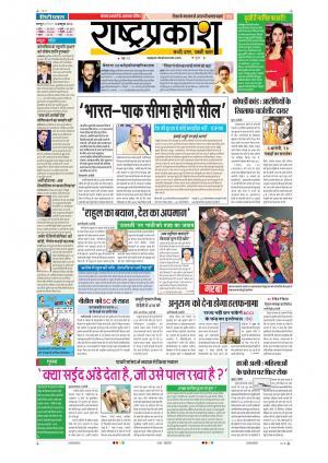 08th Oct Rashtraprakash - Read on ipad, iphone, smart phone and tablets.