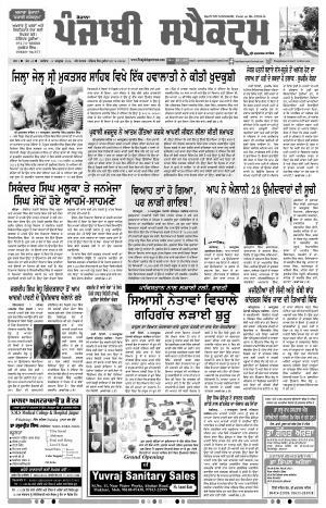 Punjabi Spectrum  - Read on ipad, iphone, smart phone and tablets.
