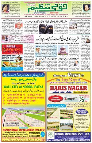 08 October 2016 Patna