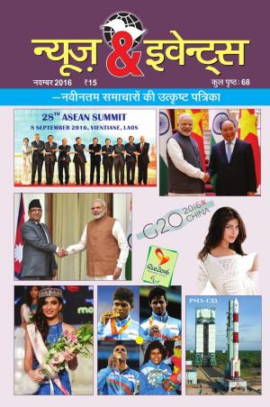 News & Events (Hindi) - Read on ipad, iphone, smart phone and tablets