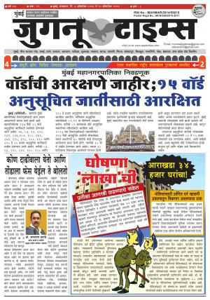 Weekly Mumbai Juganu Times (साप्ताहिक - मुंबई जुगनू टाईम्स) - संपादक: सीताराम कांबळे - October 04, 2016