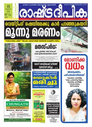 Rashtradeepika Trivandrum 08-10-2016 - Read on ipad, iphone, smart phone and tablets.