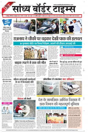 Sandhya Border Times, Jodhpur - Read on ipad, iphone, smart phone and tablets.
