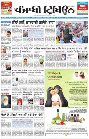 PT_09_october_2016_Delhi - Read on ipad, iphone, smart phone and tablets.
